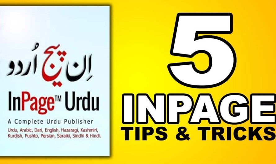 5 Urdu InPage Helpful Tips & Tricks