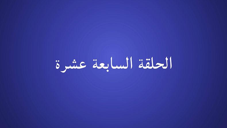 منازل القرآن العلوية ج٣ قناة القمر الفضائية