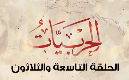القطرة موقع رؤى ومحاضرات الشيخ الحبيب