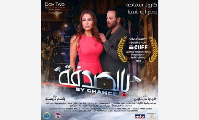 """The Egyptian Opera House is showing today the Lebanese movie """"By chance"""""""