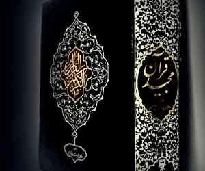 Download Quran, Holy Quran download