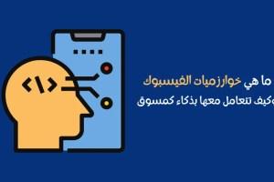 ما هي خوارزميات الفيسبوك