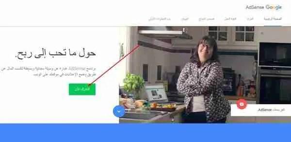 التسجيل في جوجل أدسنس الخطوة الثالثة