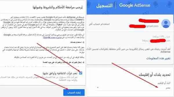 التسجيل في جوجل أدسنس الخطوة الخامسة