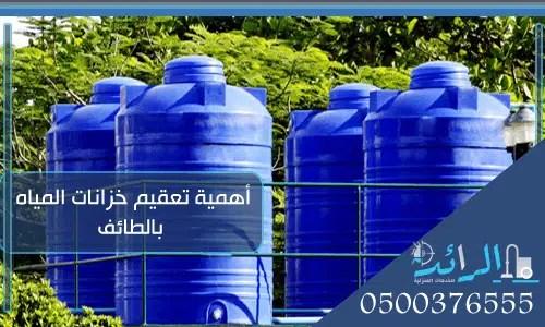 أهمية تعقيم خزانات المياه بالطائف