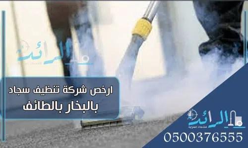 ارخص شركة تنظيف سجاد بالبخار بالطائف