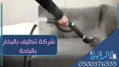شركة تنظيف بالبخار بالباحه