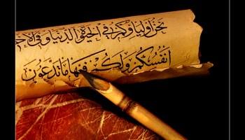 Koran Alles Was Sie Für Ihr Seelenheil Brauchen Alrahman