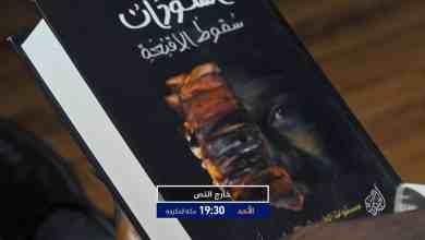 السودان سقوط الأقنعة