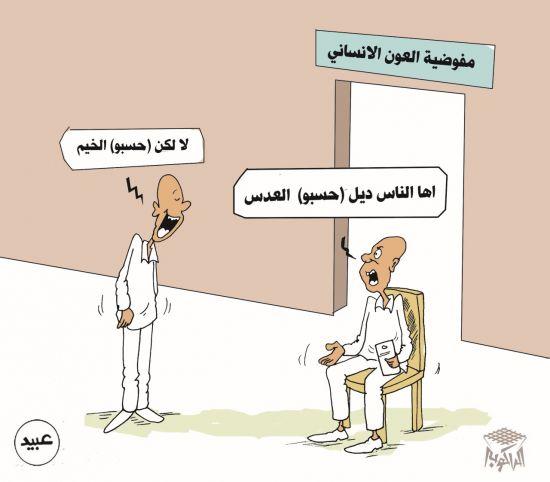 حسبو ... كاريكاتير عبيد