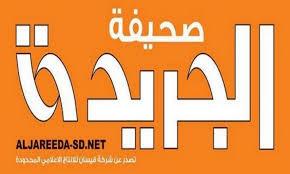 شعار صحيفة الجريدة