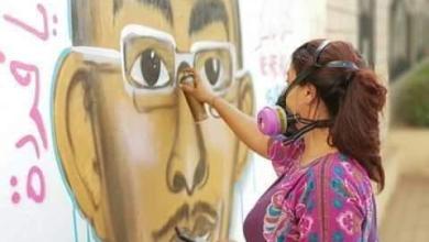 فنانة الجرافيتي أصيل