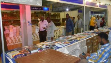 معرض الخرطوم الدولي للكتاب