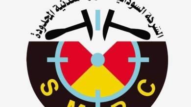 شعار الشركة السودانية للموارد المعدنية