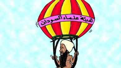 أمير دواعش السودان في قمة كوالالمبور ... كاريكاتير عمر دفع الله