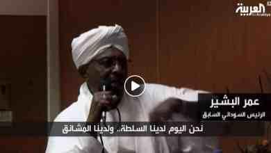 عمر البشير ، أراد أن يفتك بالثوار - الأسرار الكبرى