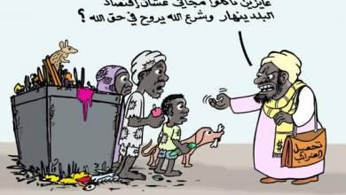 شرع الله ... كاريكاتير عمر دفع الله