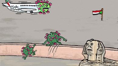 هكذا وجدت كورونا الطريق للسودان ... كاريكاتير عمر دفع الله