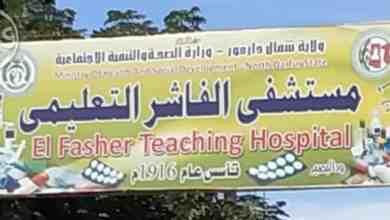 مستشفى الفاشر