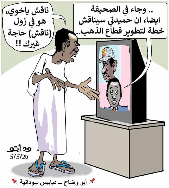 خطة لتطوير قطاع الذهب ....!! كاريكاتير ود أبـّــو