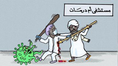 أطباء السودان ... كاريكاتير عمر دفع الله