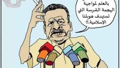 كاريكاتير بكري حسن صالح