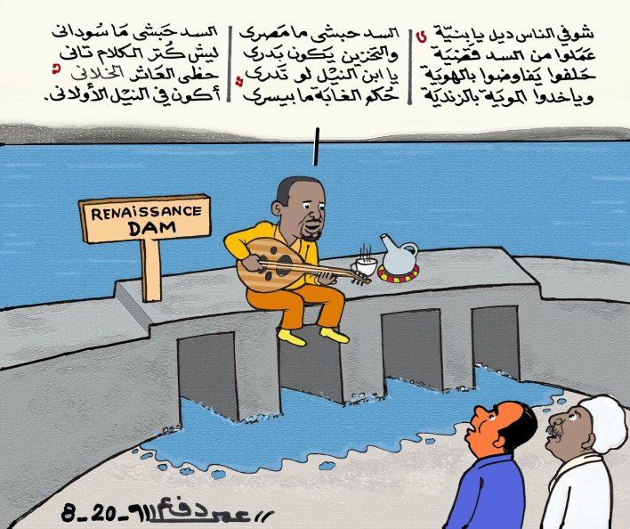 سد النهضة ... كاريكاتير عمر دفع الله