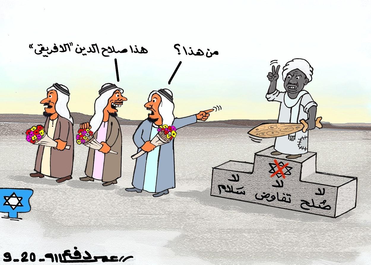 التطبيع مع إسرائيل ... كاريكاتير عمر دفع الله