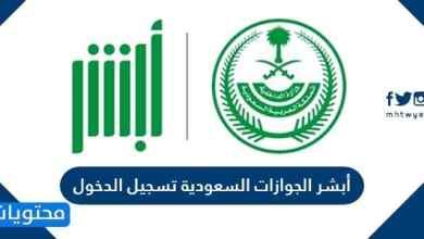 أبشر-الجوازات-السعودية-تسجيل-الدخول-...-التسجيل-في-أبشر-افراد