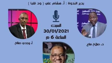 """صلاح مناع، مجدي صالح، هاشم علي """"ودقلبا"""" ندوة تجمع مهندسي جامعة الخرطوم"""