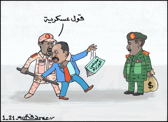 الحكومة الانتقالية السودانية ... كاريكاتير عمر دفع الله