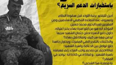 اللواء معاش ابراهيم حسن عبدالرحمن