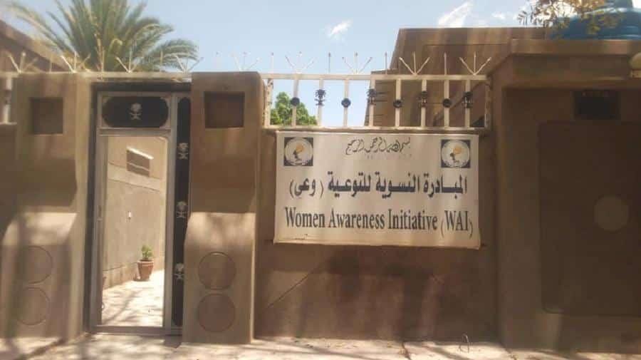 مقر المبادرة النسوية للتوعية (وعي)