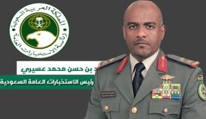 من هو رئيس المخابرات السعودية ومتى تم تعيينه