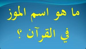 الموز ذكر في القرآن ما هو الاسم الذي ذكر به؟