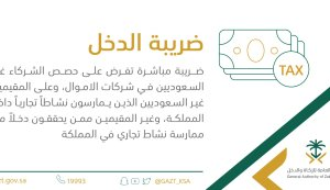 ما هي ضريبة الدخل في السعودية