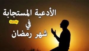اجمل دعاء للميت في شهر رمضان 2022