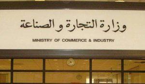 نظام حجز مواعيد التسوق الغذائي الكويت Moci shop