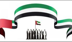 أجمل العبارات عن اليوم الوطني الاماراتي