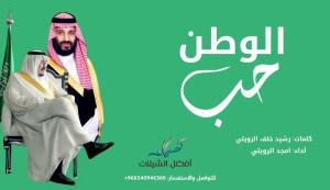 كلمة عن الوطن السعودي
