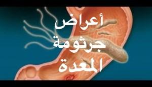ما هي اعراض جرثومة المعدة بالتفصيل