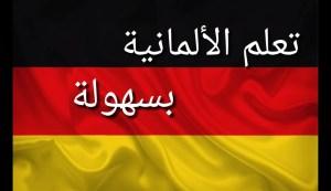 طريقة تعلم اللغة الألمانية بسهولة