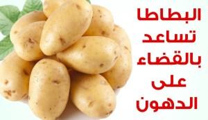 فوائد البطاطس المسلوقة للريجيم