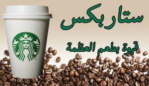 افضل انواع قهوة ستاربكس