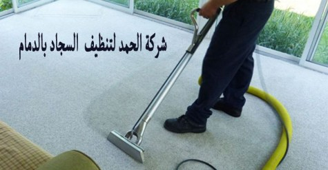 شركة تنظيف سجاد بالدمام