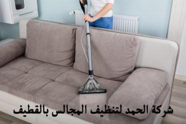 شركة تنظيف مجالس بالقطيف