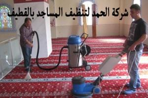 شركة تنظيف مساجد بالقطيف