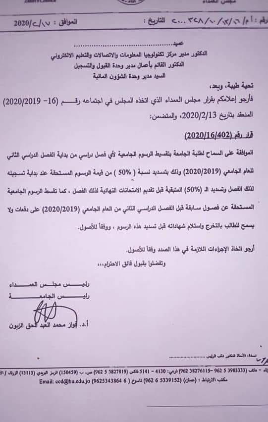 , رئيس الجامعة الهاشمية: السماح بتقسيط الرسوم الجامعية للطلبة