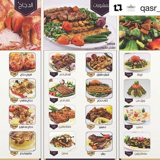 مطعم قصر الرتم Qasr Alratem الدمام الاسعار المنيو الموقع مطاعم و كافيهات الشرقية