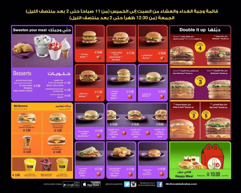 مطعم ماكدونالدز Mcdonaldsksa الخبر الاسعار المنيو الموقع مطاعم و كافيهات الشرقية